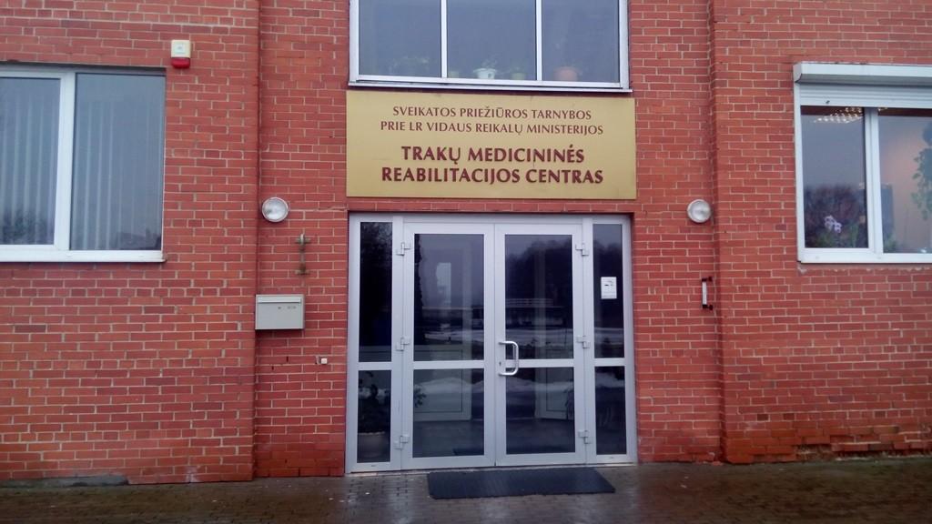 Реабілітаційний центр МВС