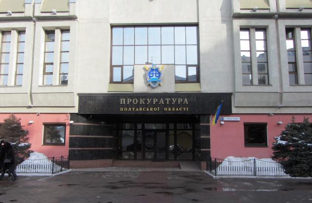 Будівля прокуратури полтавщини фото