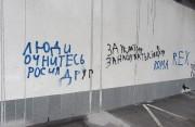 Стена срача в Полтаве