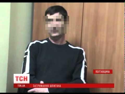 На Полтавщині затримали шпигуна, що зливав інформацію ДНРівцям за гроші