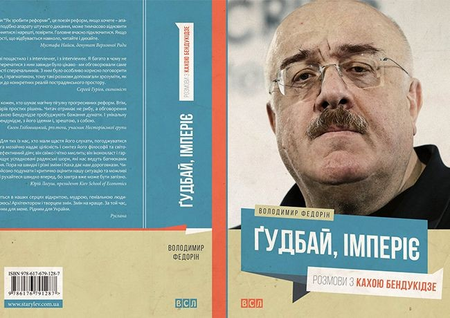 Обкладинка книга (фото – theinsider.ua)