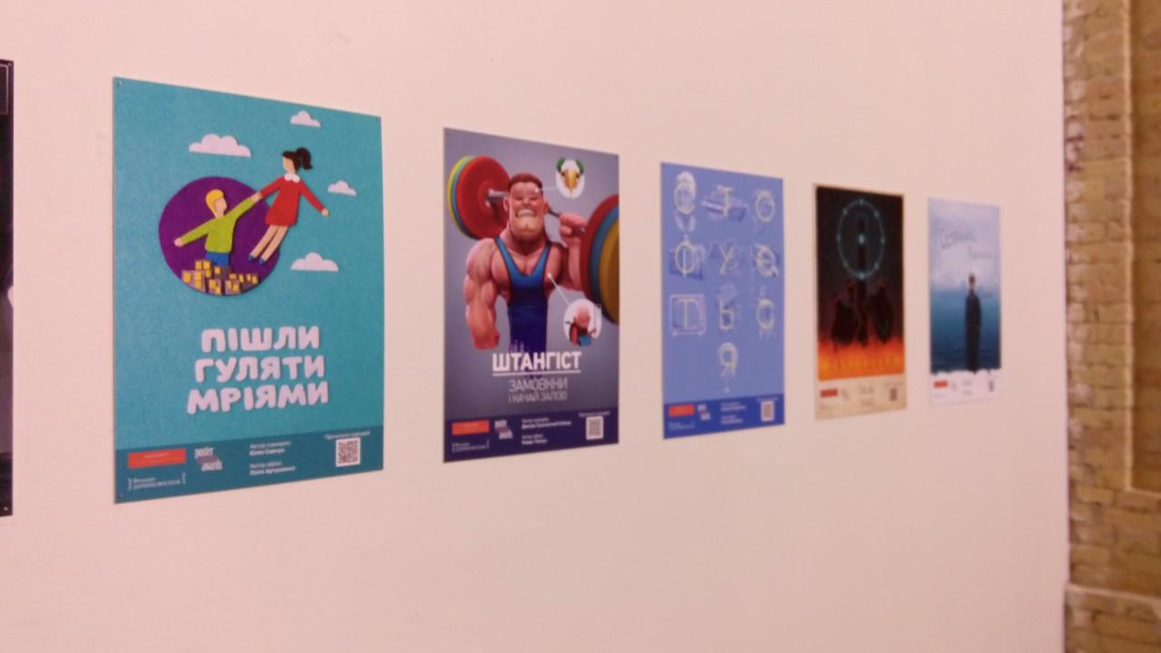 Постери до майбутніх українських анімацій