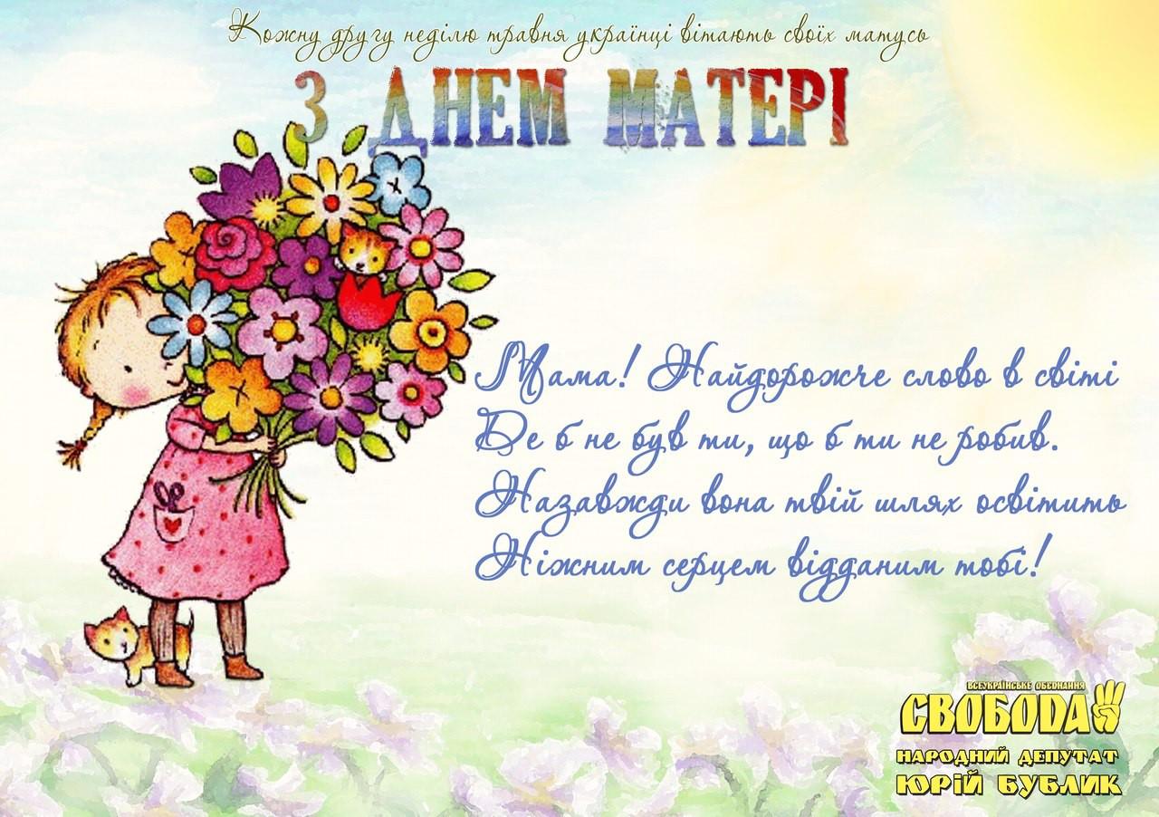 Поздравление маме на украинском языке с днем рождения 150