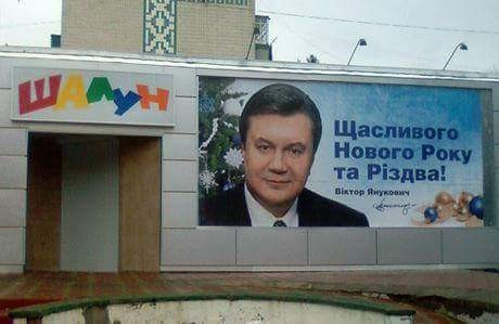 Шалун Янукович