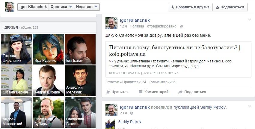 Скрін зі сторінки Ігоря Кіянчука у Фейсбуці