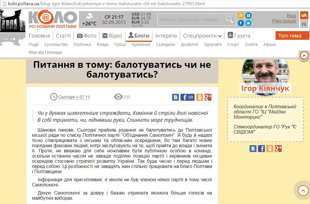 """Скрін статті Ігоря Кіянчука з його блогу на сайті """"Коло"""""""