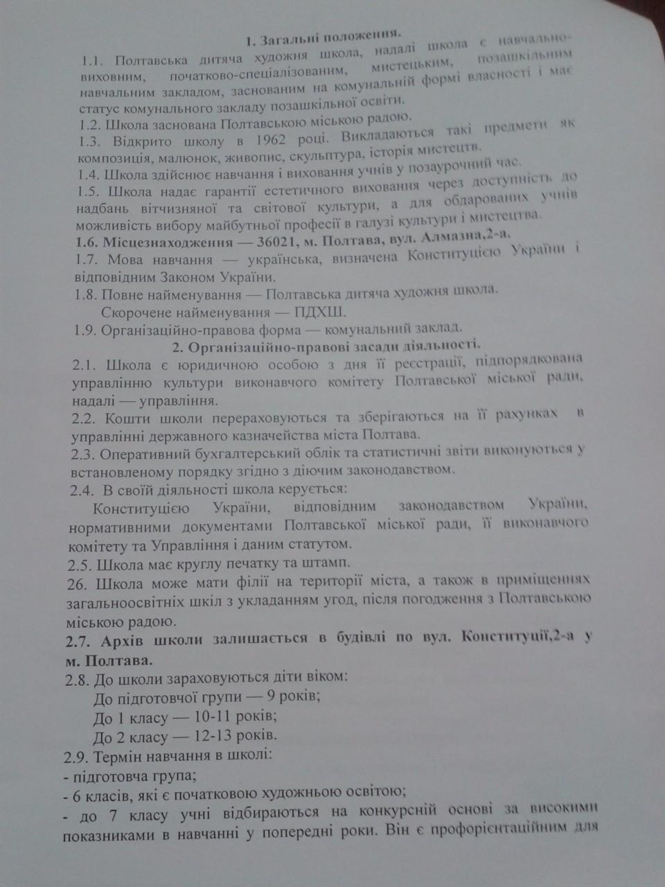 На фото: так виглядала сторінка проекту статуту Полтавської дитячої художньої школи на офіційному сайті Полтавської міської ради під час засідання засідання бюджетної комісії.