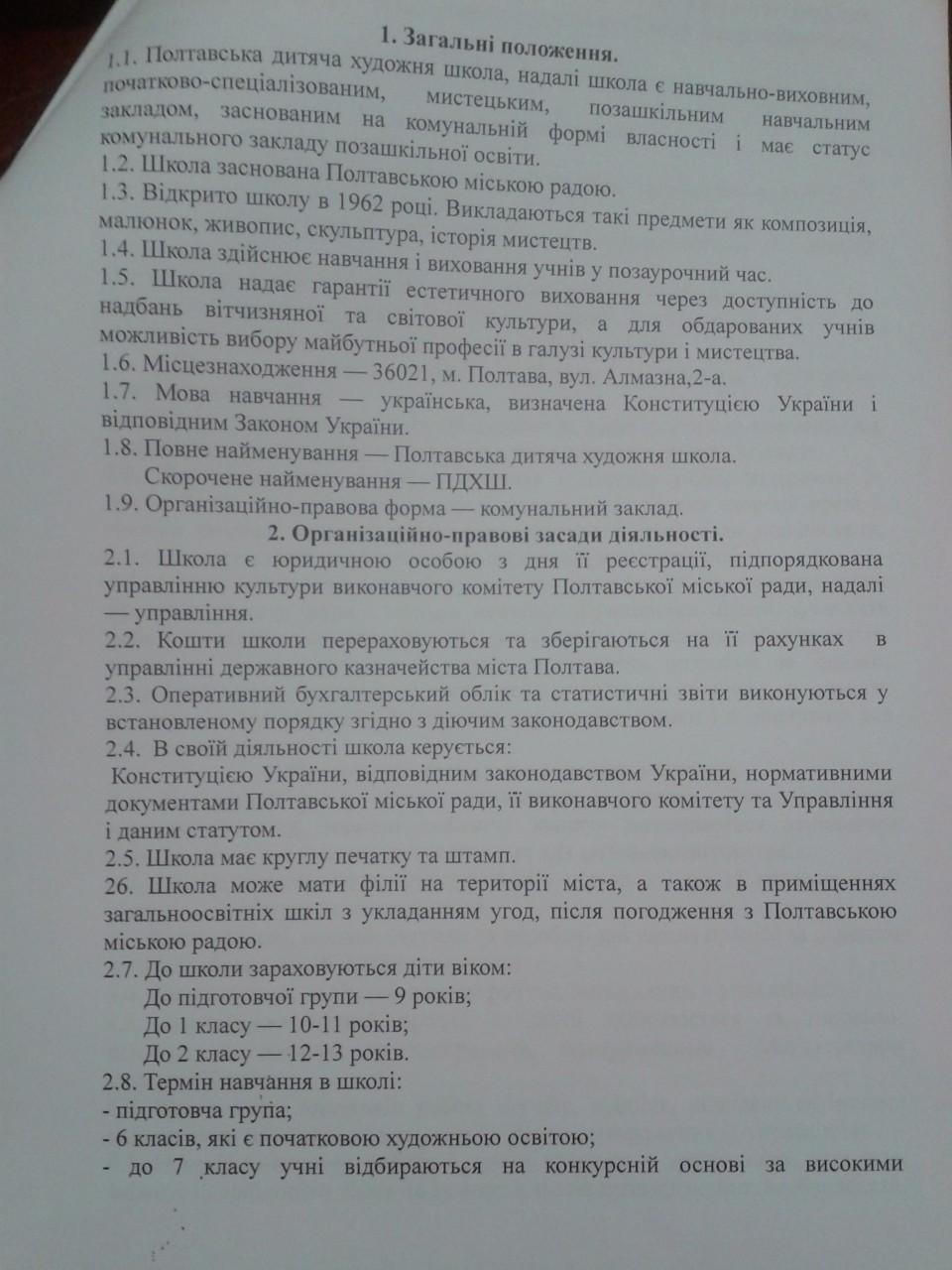 На фото: так виглядала сторінка проекту статуту Полтавської дитячої художньої школи на офіційному сайті Полтавської міської ради напередодні засідання бюджетної комісії.