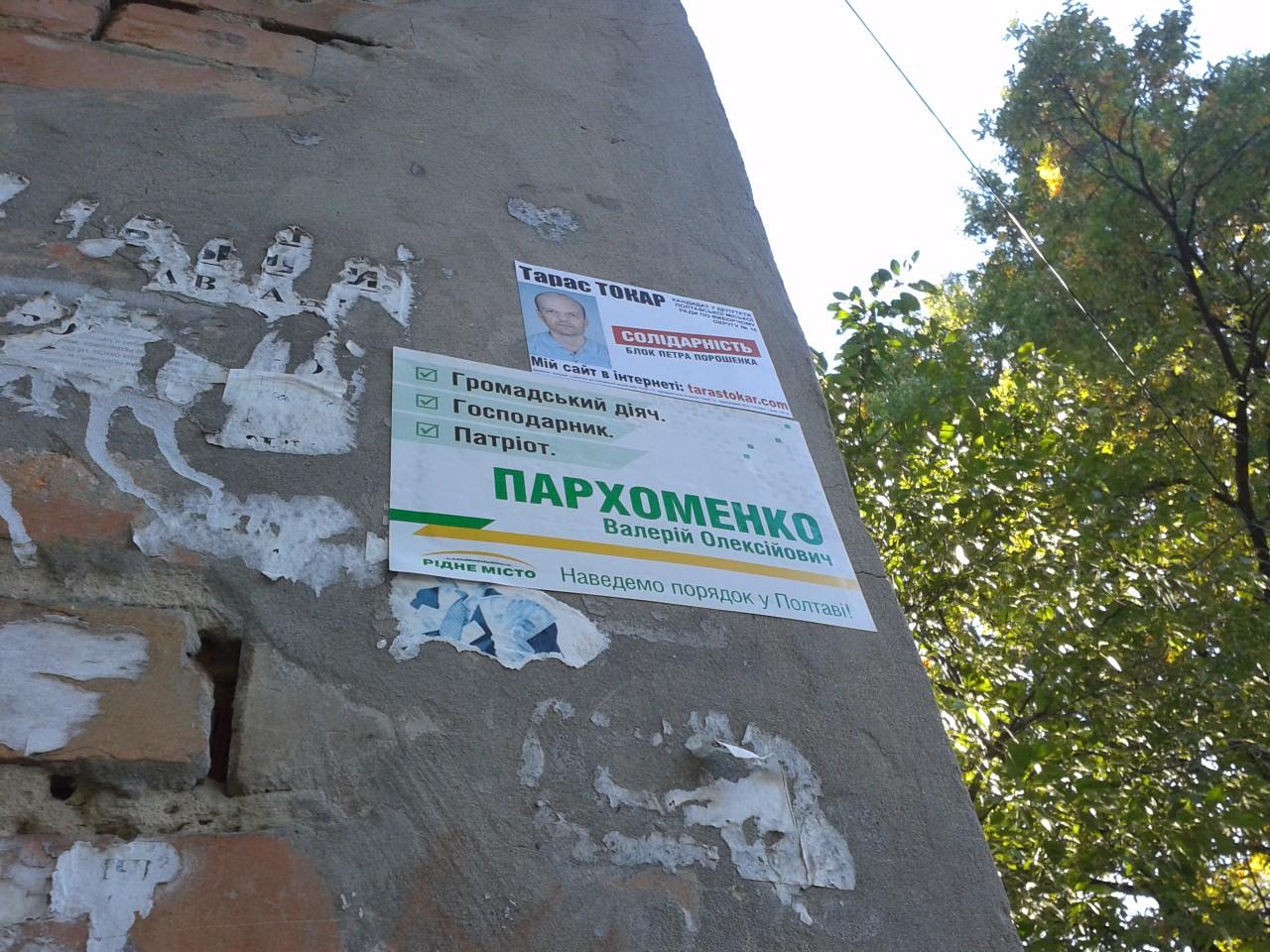 Фото зроблено 15 жовтня 2015 року на стіні житлового будинку по вул. Комсомольській, 5.