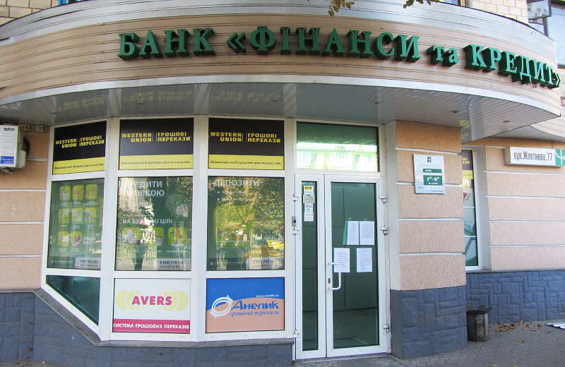 Банк «Фінанси та кредит» у Полтаві