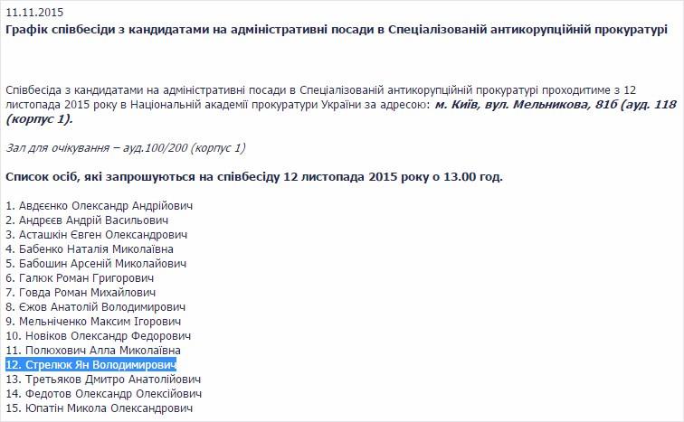 Общая штатная численность антикоррупционной прокуратуры составит 50-60 человек, - глава конкурсной комиссии Левченко - Цензор.НЕТ 5727