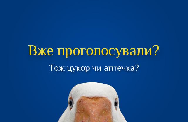 """Агитация в """"день тишины"""" зафиксирована в Житомире, - МВД - Цензор.НЕТ 5127"""