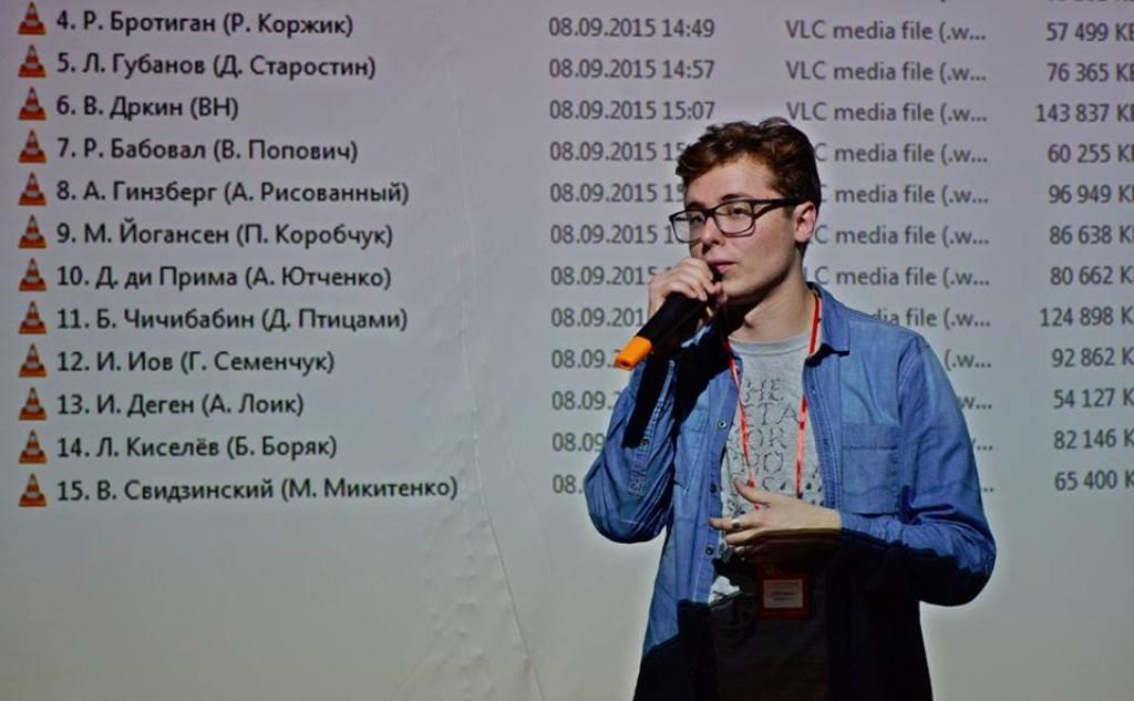 Денис Стерн
