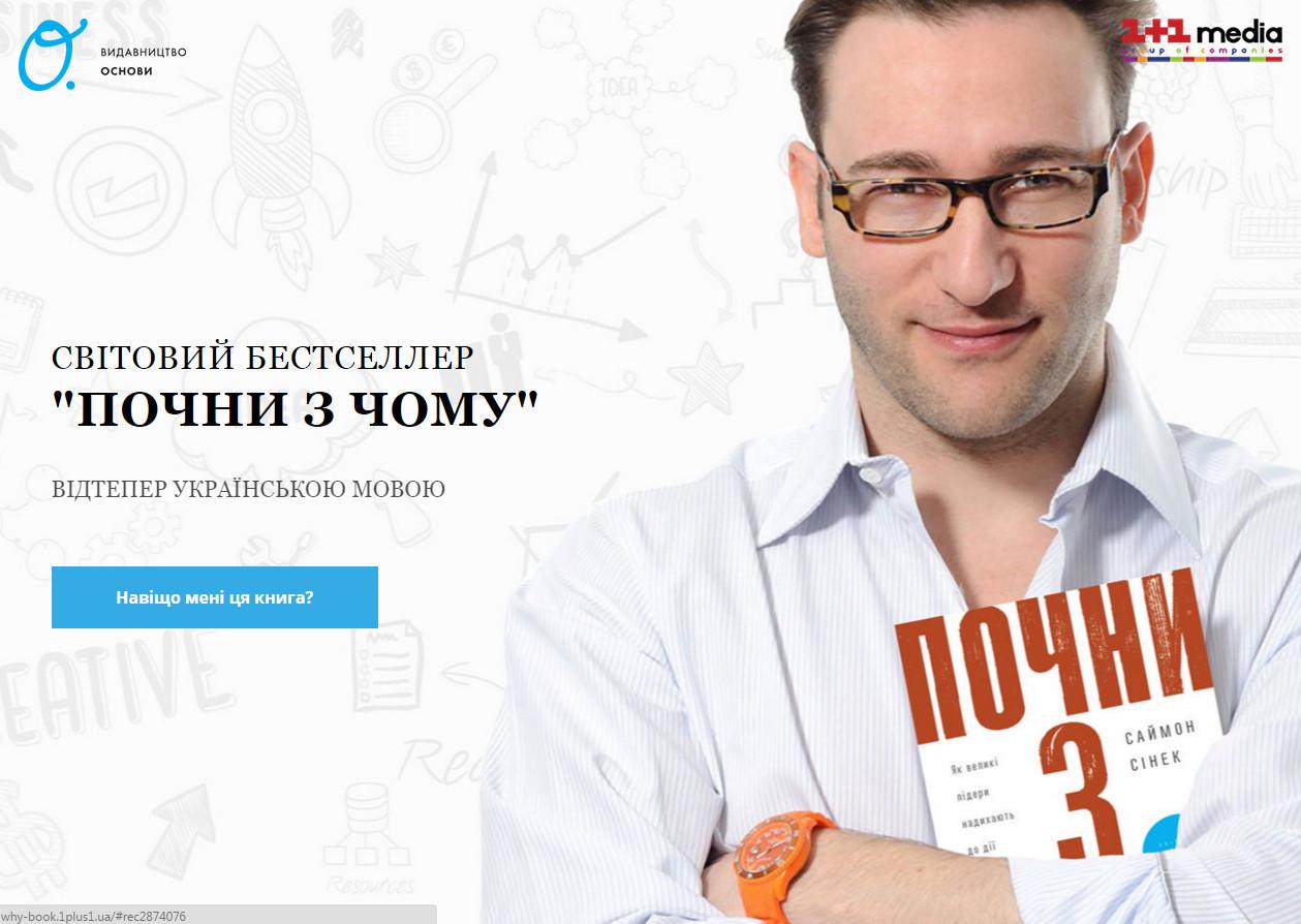 «Почни з Чому» українською