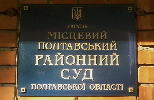 Полтавський районний суд Полтавської області