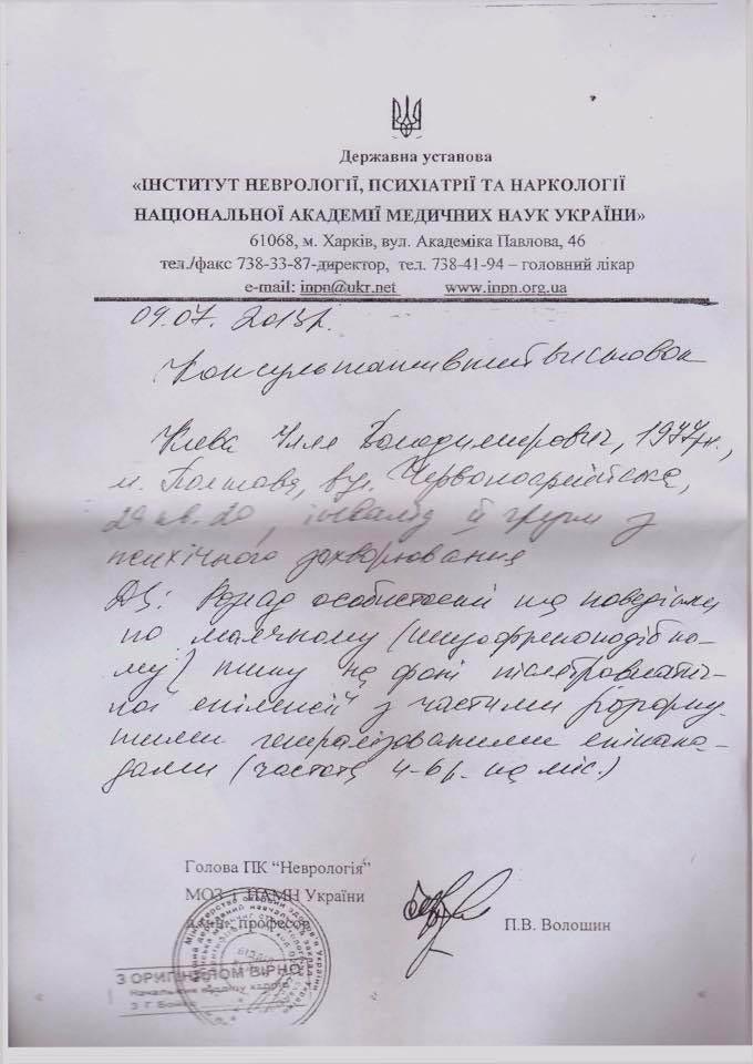 Якобы фальшивый документ без ватермарков «Русской весны» взятый из комментариев к постам Ильи Кивы в Facebook