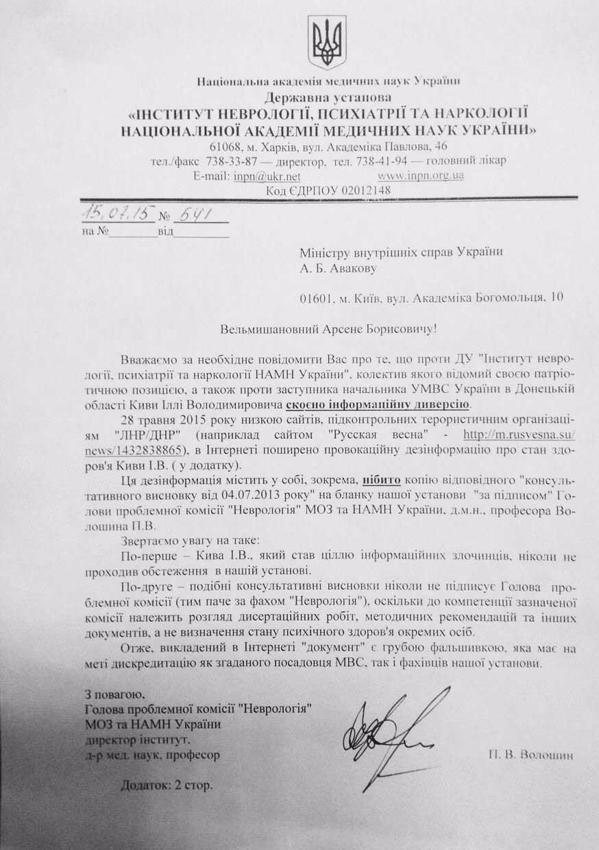 Письмо Петра Волошина Арсену Авакову