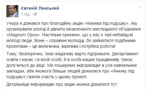 Пост Євгенія Ленського про акцію