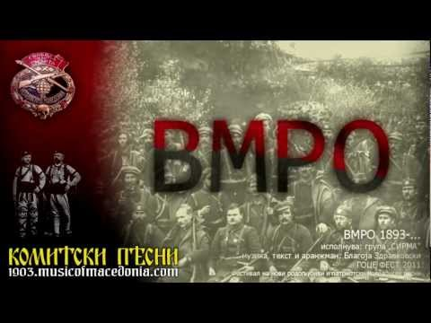 ВМРО 1893 -... ♦ VMRO 1893 -...