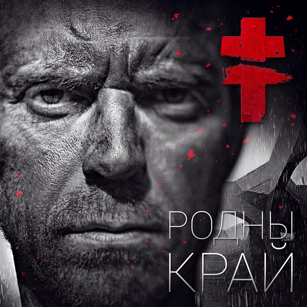 Обкладинка альбому «Родны край»