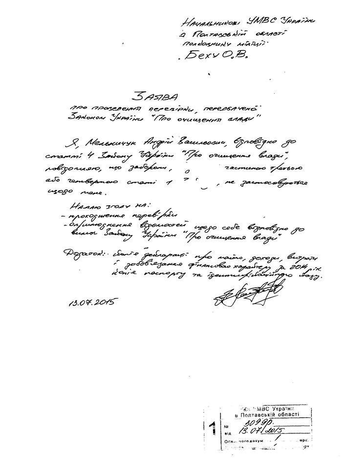 Заявление Андрея Мельничука о прохождении проверки