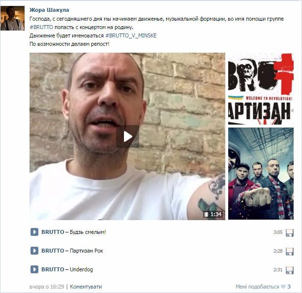 Ідея акції BRUTTO_V_MINSKE на інтернет-сторінці полтавського концерту
