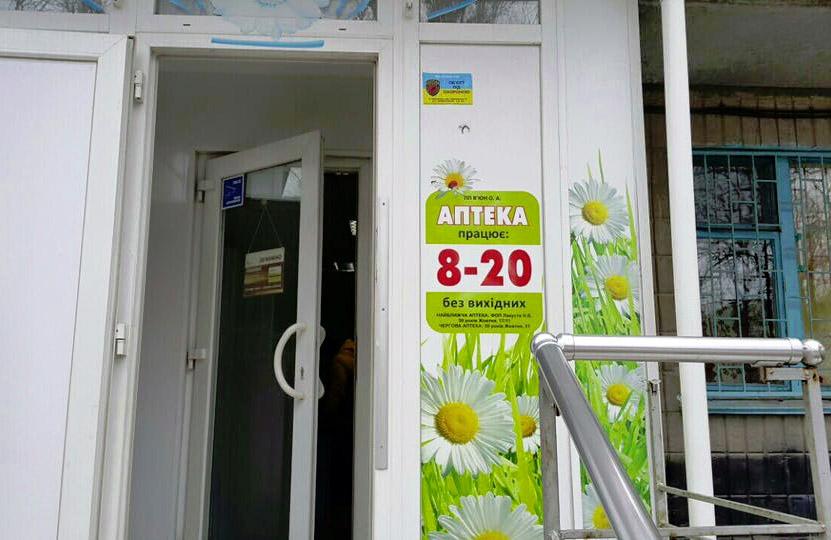 Аптека «Ромашка» в Кременчуге