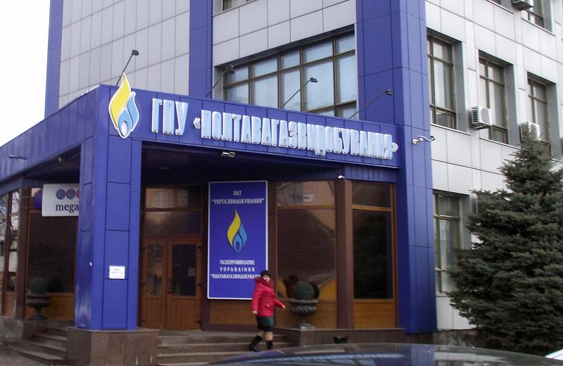 Офіс ГПУ «Полтавагазвидобування» ну вул. Фрунзе, 173