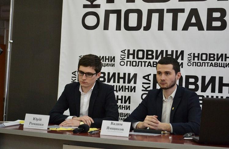 Юрій Ромашко та Вадим Ямщиков