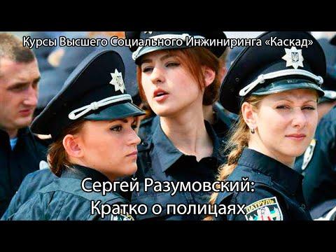 Сергей Разумовский: Кратко о полицаях