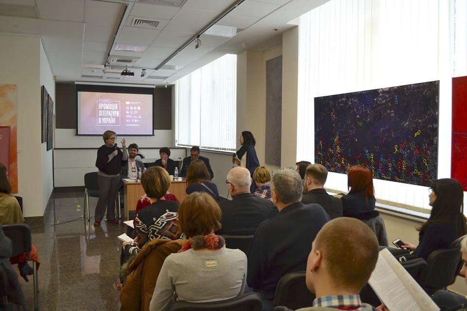 Дискусія з приводу доцільності створення Інституту книги в Україні