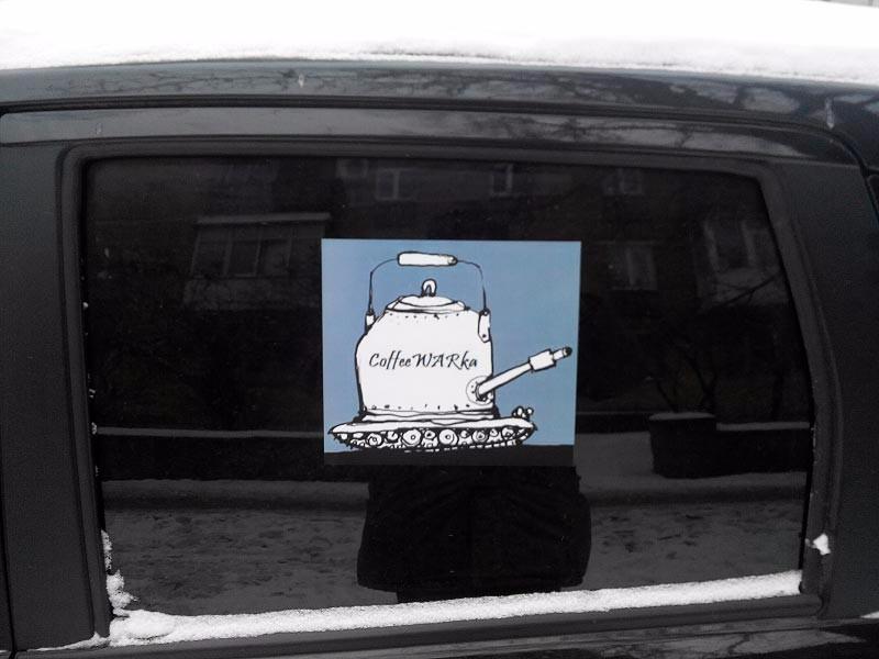 Наклейка «CoffeWARka» на машине Дмитрия