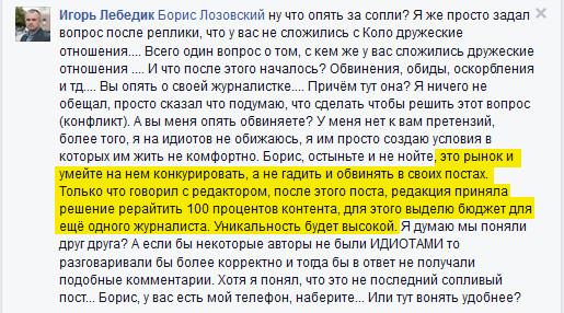 Игорь Лебедик — владелец сайта «Полтава Тудей»