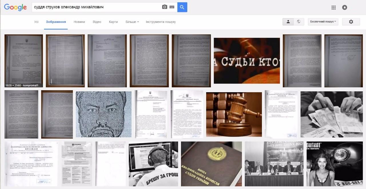Чомусь саме таку дивовижну добірку зображень видає Гугл на запит «суддя Струков Олександр Михайлович». Чого б то?