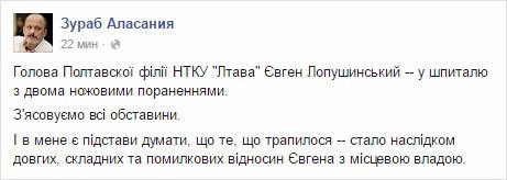 Коментар Зураба Аласанії у Facebook
