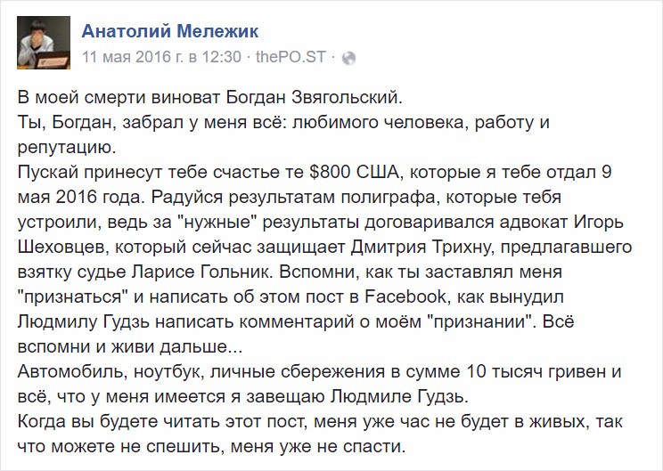 Автоматически опубликованный 11 мая в 12:30 пост Анатолия Мележика