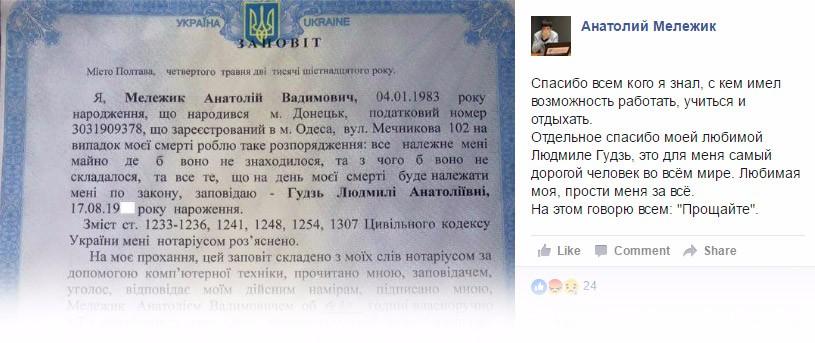 Завещание Анатолия Мележика, опубликованное 7 мая