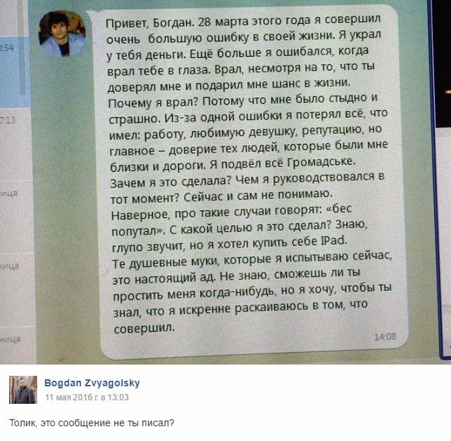 Комментарий Звягольского к последнему посту Мележика