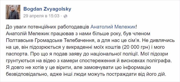 Пост Богдана Звягольского в Facebook от 29 апреля