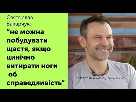 "Святослав Вакарчук ""На даху"" у Романа Скрипіна"