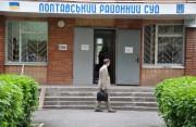 Полтавський районний суд