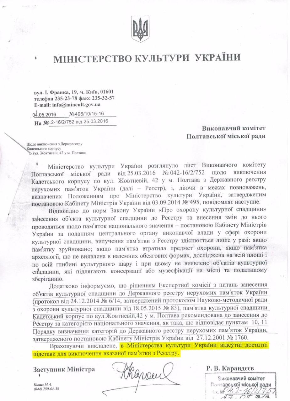 Відповідь Міністерства культури України