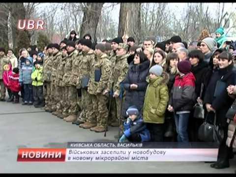 05 12 Президент України вручив ключі від квартир військовим у Василькові #UBR