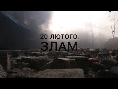 20 лютого. ЗЛАМ | «Слідами революції» (цикл розслідувань Громадського)