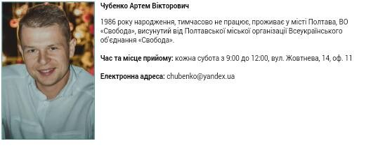 Інформація з офіційного сайту Полтавської міської ради.