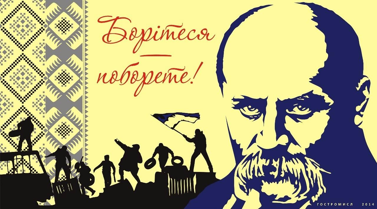 Графіті з Шевченком у Кременчуці (автор — Сергій Брильов)