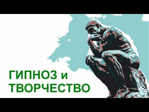 ГИПНОЗ и ТВОРЧЕСТВО / КРЕАТИВ
