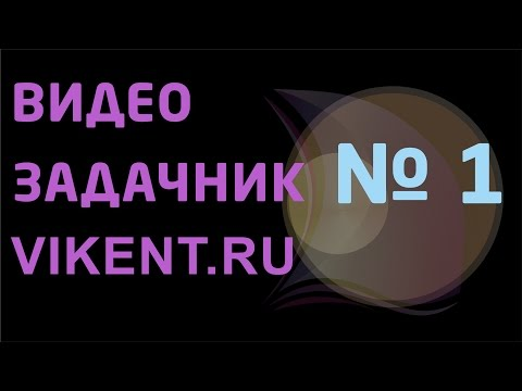 ВИДЕО-ЗАДАЧНИК VIKENT.RU - КЕЙС № 01: ОТДЕЛЕНИЕ ЭМОЦИЙ от СОДЕРЖАНИЯ