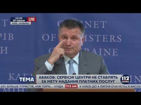 Аваков: С 1 июля будет запущена тестовая система видеофиксации