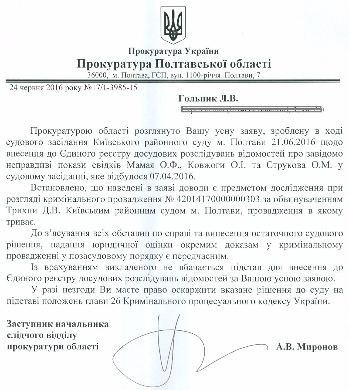 Відповідь обласної прокуратури
